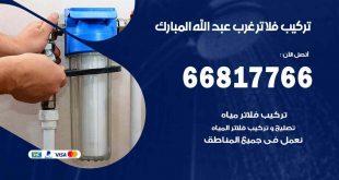 تركيب فلاتر غرب عبد الله المبارك
