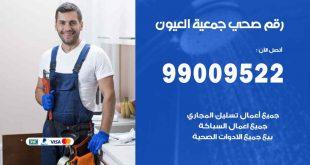 رقم صحي جمعية العيون