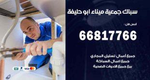 سباك جمعية ميناء ابو حليفة