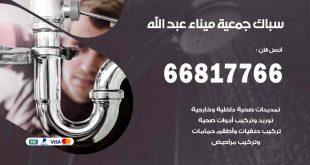سباك جمعية ميناء عبد الله