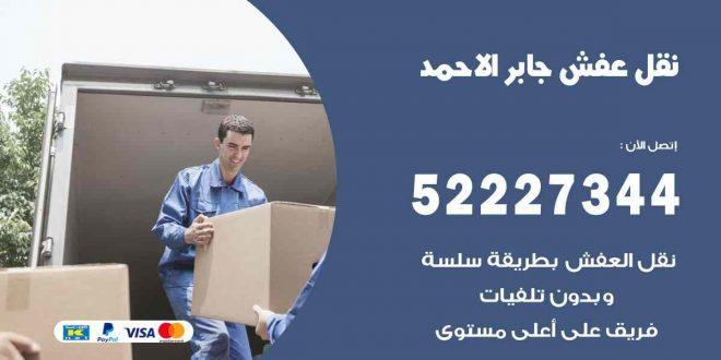 نقل عفش جابر الاحمد