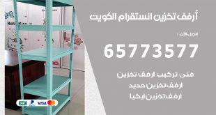 أرفف-تخزين-انستقرام-الكويت