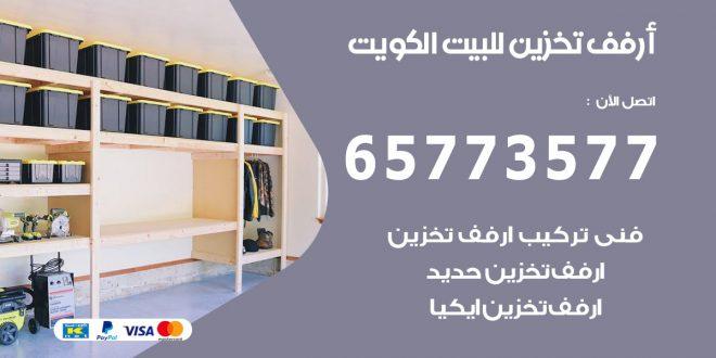 ارفف تخزين للبيت الكويت