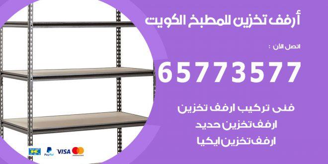 ارفف تخزين للمطبخ الكويت