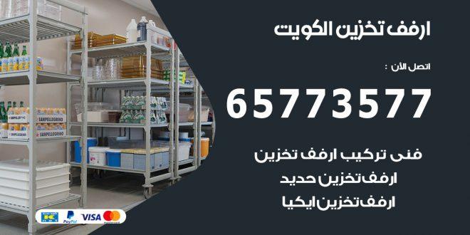 ارفف تخزين الكويت