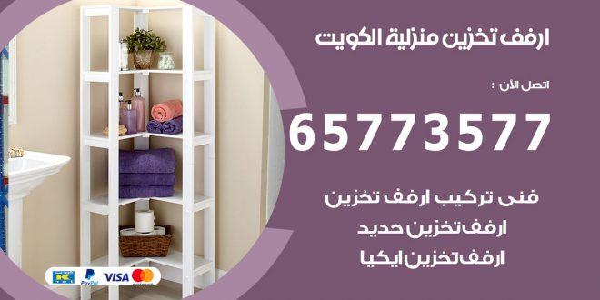 ارفف تخزين منزلية الكويت