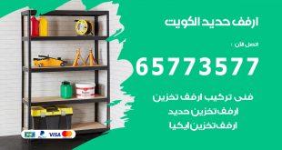 ارفف-حديد-الكويت