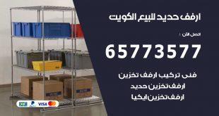 ارفف حديد للبيع الكويت