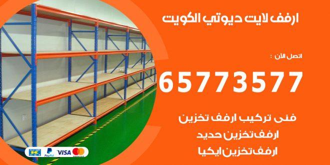 ارفف لايت ديوتي الكويت