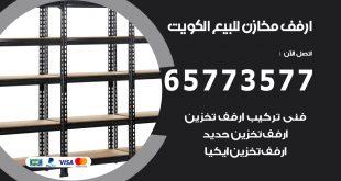 ارفف مخازن للبيع الكويت