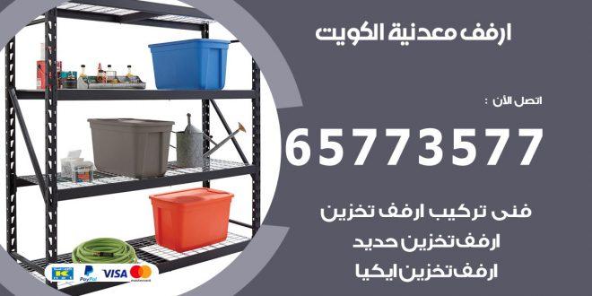 ارفف معدنية الكويت