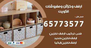ارفف وخزائن ومفروشات الكويت