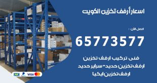 اسعار ارفف تخزين الكويت
