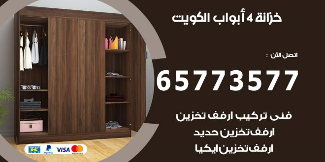 خزانة 4 ابواب الكويت