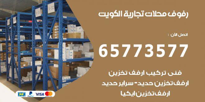 رفوف-محلات-تجارية-الكويت
