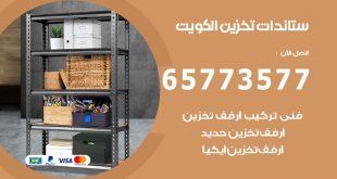 ستاندات تخزين الكويت