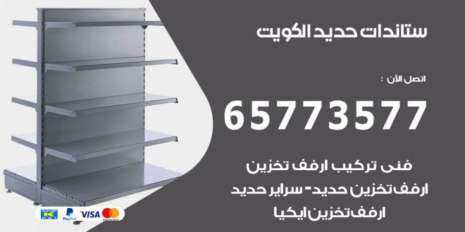 ستاندات حديد الكويت