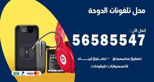 محل تلفونات الدوحة