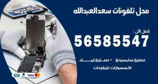 محل تلفونات سعد العبد الله
