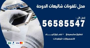 محل تلفونات شاليهات الدوحة