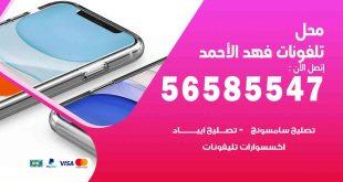 محل تلفونات فهد الأحمد