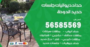 رقم حداد ديوانيات الدوحة