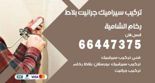 فني تركيب سيراميك الشامية