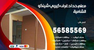 رقم حداد غرف كيربي الشامية