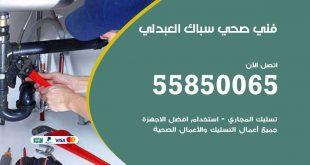 رقم هاتف فني صحي العبدلي