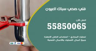رقم هاتف فني صحي العيون