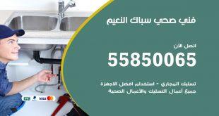 رقم هاتف فني صحي النعيم