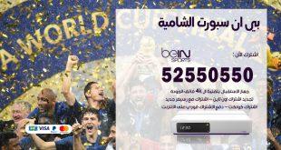 رقم موزع بين سبورت الشامية