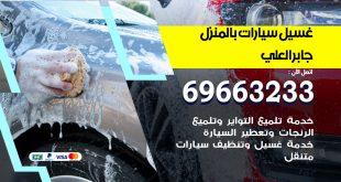غسيل سيارات بالمنزل جابر العلي