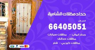 هاتف حداد الشامية