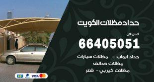 هاتف حداد الكويت