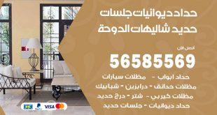 رقم حداد ديوانيات شاليهات الدوحة