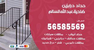 رقم حداد درابزين ضاحية عبدالله السالم