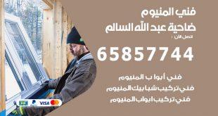 رقم صيانة المنيوم ضاحية عبدالله السالم