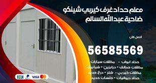 رقم حداد غرف كيربي ضاحية عبدالله السالم