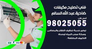 تصليح تكييف ضاحية عبدالله السالم