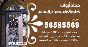 رقم حداد أبواب ضاحية علي صباح السالم