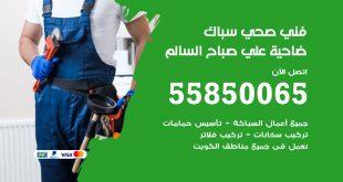 رقم هاتف فني صحي ضاحية علي صباح السالم