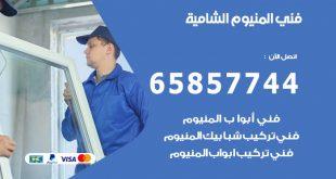 رقم صيانة المنيوم الشامية