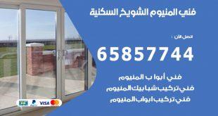 رقم صيانة المنيوم الشويخ السكنية