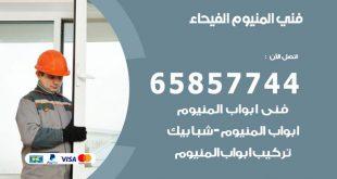رقم صيانة المنيوم الفيحاء