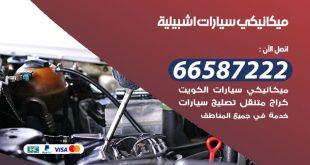 رقم ميكانيكي سيارات اشبيلية