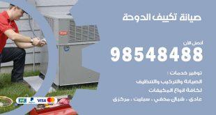 رقم صيانة تكييف الدوحة
