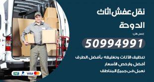 تلفون نقل عفش الدوحة