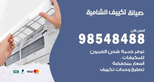 رقم صيانة تكييف الشامية