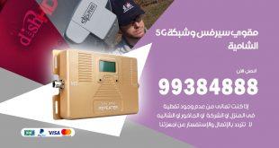 رقم مقوي شبكة 5g الشامية